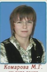 Комарова Марина Геннадиевна